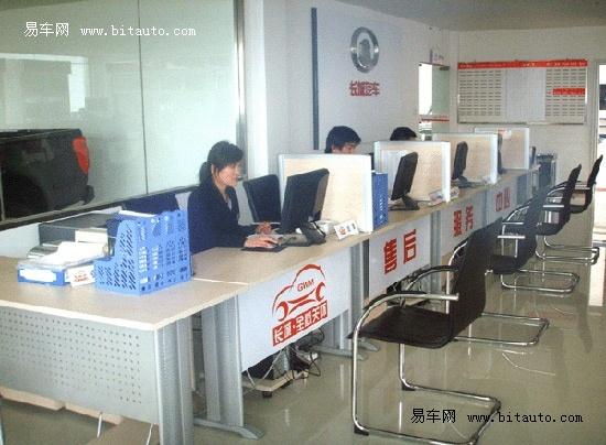 长城汽车洛阳众山4S店的售后负责人表示:2010年长城汽车还将深化高清图片